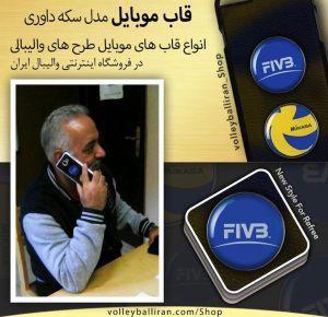 آقای فرهاد شاهمیری - داور سرشناس بین المللی ایران
