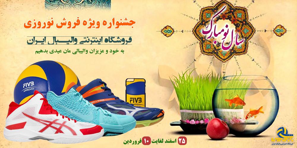 جشنواره نوروزی فروشگاه اینترنتی والیبال ایران