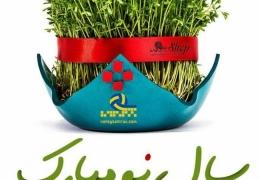 سال نو و نوروز باستانی مبارک / در تعطیلات همچنان با شما خواهیم بود