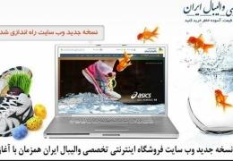 نسخه جدید وب سایت فروشگاه والیبال ایران راه اندازی شد